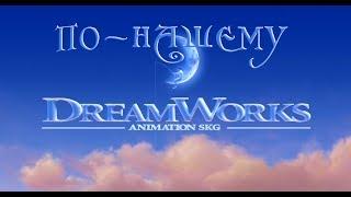 DreamWorks по-нашему! ДрімВоркс по нашому! Нарезка мультфильмов под музыку.