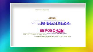 #ИНВЕСТИЦИИ | #ПАССИВНЫЙ ДОХОД | GMMG - HOLDING