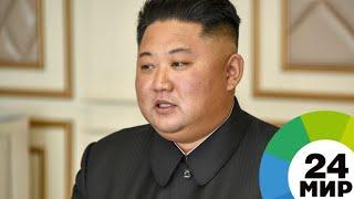 Ким Чен Ын перед встречей с Трампом пообщается с президентом Вьетнама - МИР 24