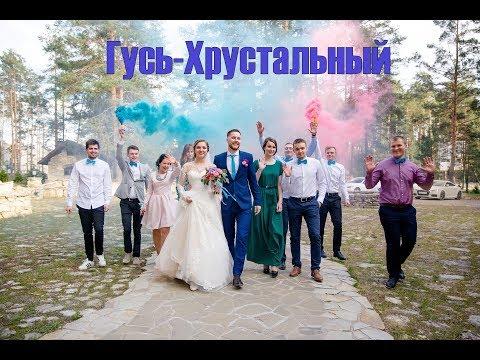 Гусь-Хрустальный 2018. Отель «Усадьба Мещёрская». Свадьба.