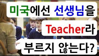 미국에선 선생님을 Teacher라 부르지 않는다?