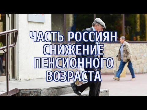 🔴 В Госдуме предложили снизить пенсионный возраст для части россиян