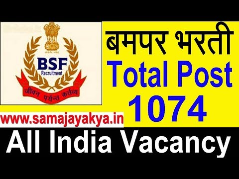BSF Recruitment 2017 #Border Security Force बम्पर भर्ती Trades Man, Latest Govt 2017