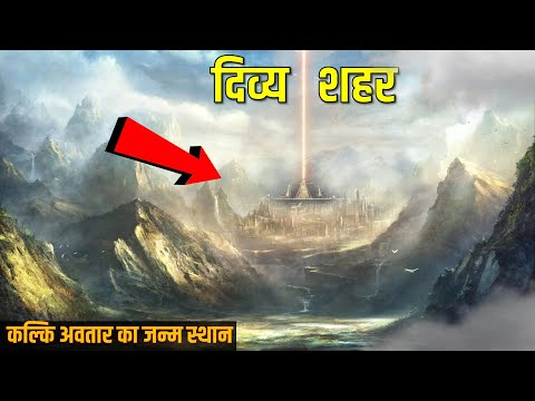 हिमालय मे दिव्य शहर | MYSTERIOUS PLACE IN HIMALAYA | IMMORTALS PLACE | KALKI AVATAR ADBHUT RAHASYA