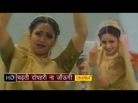 Chadti Dopahari Na Jaugi ||चढ़ती दोपहरी ना जाऊगी  || Hindi Hot Folk Songs