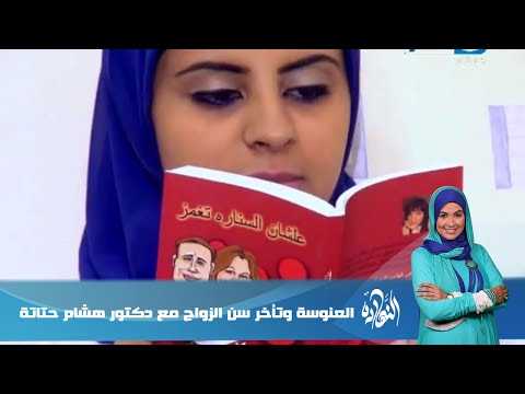 ELNaharda / برنامج #النهاردة | العنوسة وتأخر سن الزواج مع دكت...