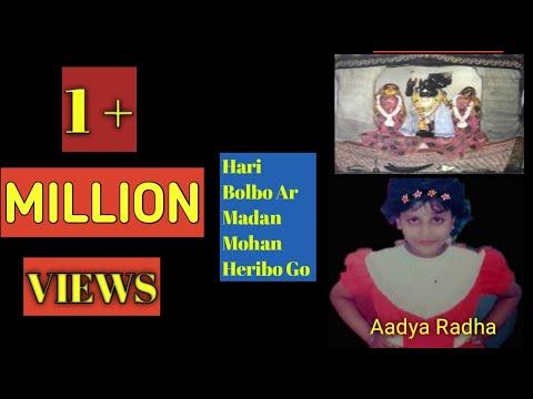 Hari Bolbo Ar Madan Mohan Heribo Go ,  Narottam das thakur, by Aadya Radha , Mayapur