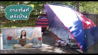 กางเต้นท์หลังบ้านอเมริกา set a tent at home / ป้าโอ้ท Mp3