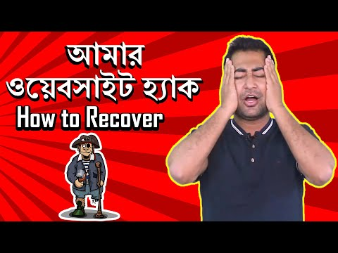My Website Hacked - How to Recover Your Hacked Website Easily - ওয়েবসাইট হ্যাক হলে করনীয় - 동영상