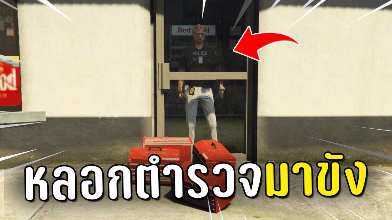 ปล้นร้านค้าหลอกตำรวจมาขังในร้าน ในเกม GTA V Roleplay