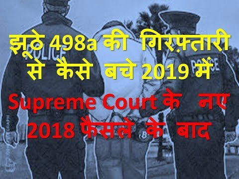 Section 498a new updates september 2018