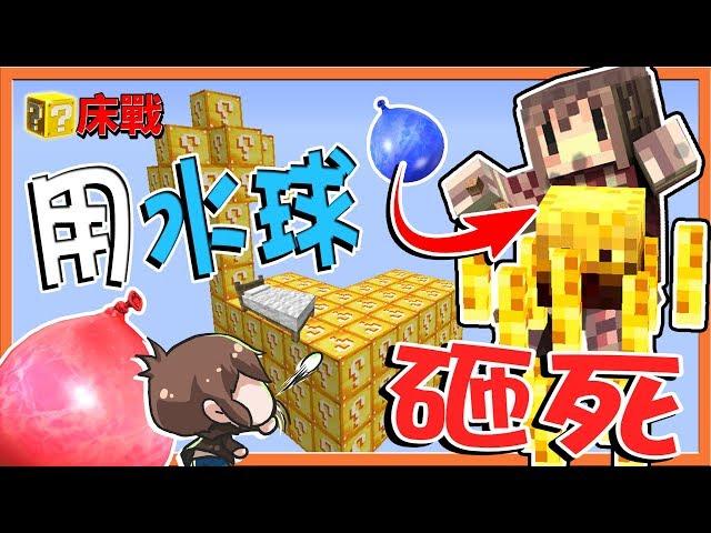 【巧x神】『Minecraft 幸運方塊床戰爭』用水球砸死烈焰神?【阿神的陷阱】害死我😂|| Lucky Bed Wars