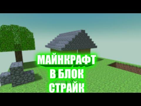 МАЙНКРАФТ ТЕПЕРЬ В БЛОК СТРАЙК   BLOCK STRIKE