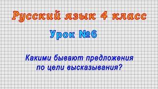 Русский язык 4 класс (Урок№6 - Какими бывают предложения по цели высказывания?)