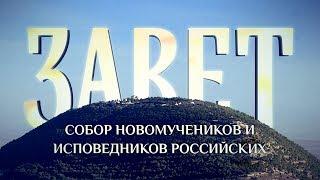 ЗАВЕТ. СОБОР НОВОМУЧЕНИКОВ И ИСПОВЕДНИКОВ РОССИЙСКИХ