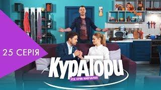 КУРАТОРИ | 25 серія | НЛО TV