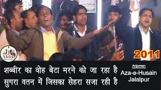 Sughra Watan Me Jiska Sehra Saja Rahi Hai | Aza-e-Husain Jafrabad | 16 Safar Nagpur Jalalpur 2011
