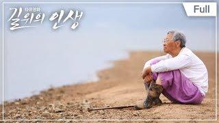 [Full] 다큐영화 길 위의 인생- 어머니