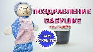 Замечательное видео поздравление бабушке на день рождения в стихах