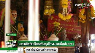 ก.พาณิชย์เตรียมดันธุรกิจความเชื่อส่งออก | 18-02-62 | ข่าวเย็นไทยรัฐ