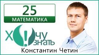 Видеоурок 25 по Математике Демоверсия ГИА 2013