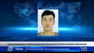 Подозреваемые в убийстве Дениса Тена дали признательные показания