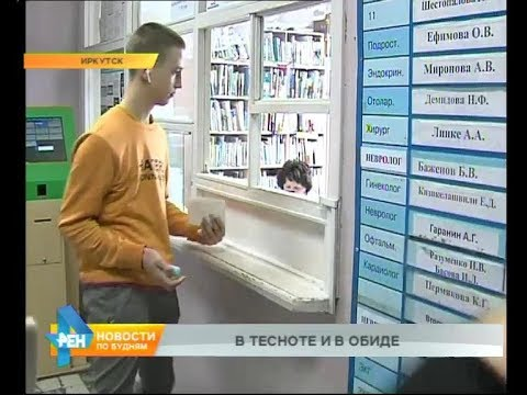 Детская поликлиника №5 в Иркутске не устраивает ни пациентов, ни врачей