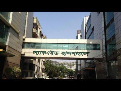 হাসপাতাল নাকি আবাসিক হোটেল!! দেখুন আসল রূপ Don't Miss