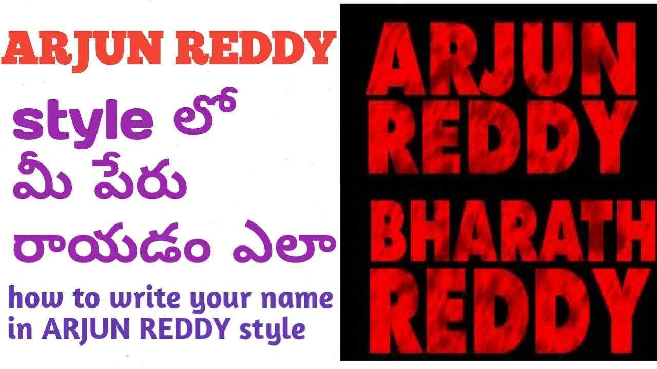 how to make your name in arjun reddy style in telugu |by