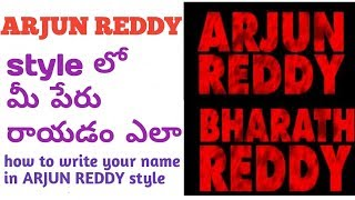 How to make your name in arjun reddy style in telugu |by TinyTechTelugu