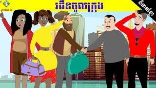 រឿងនិទាន រដឺនចូលក្រុង | Khmer cartoon animation film , Tokata khmer tales -by- NITEAN TV