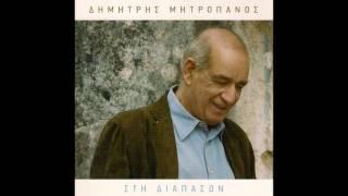 Dimitris Mitropanos - Thes enan kosmo pio megalo - Θες έναν κόσμο πιο μεγάλο