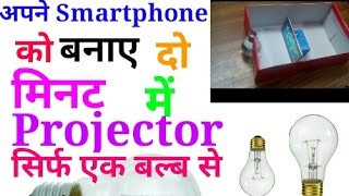 {Hindi} How to make smartphone projector in 2 minute || Light bulb use this projector || amazin hack