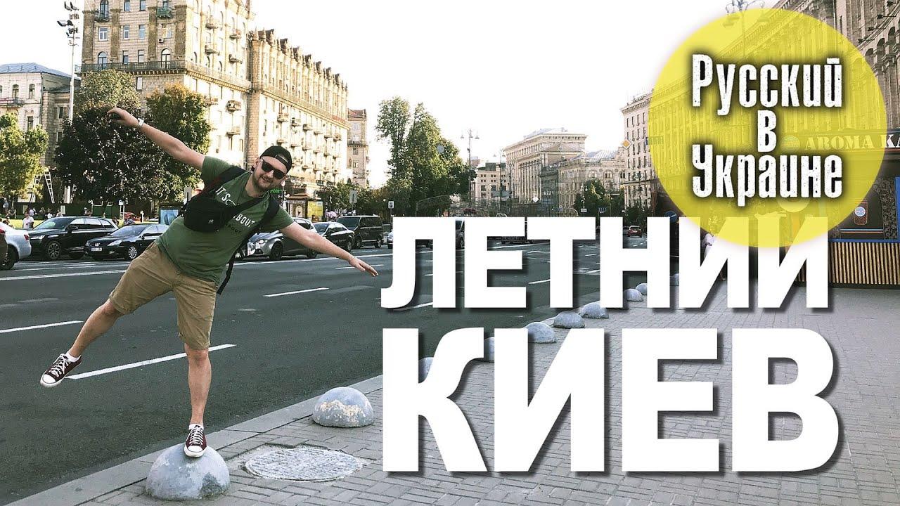 ЛЕТНИЙ КИЕВ: прекрасное в мелочах / Русский в Украине