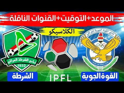 موعد مباراة القوة الجوية والشرطة اليوم الخميس في الدوري العراقي التوقيت والقنوات الناقلة