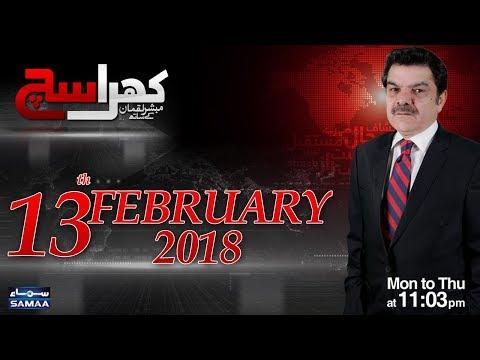 Khara Sach | Mubashir Lucman | SAMAA TV | 13 Feb 2018