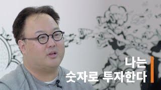 미미박스, 망고플레이트 투자자 김유진의 투자 철학