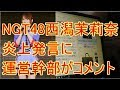 NGT48西潟茉莉奈さんの炎上発言に、運営幹部がコメント