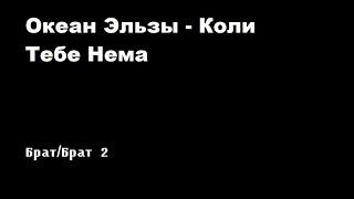 Океан Эльзы - Коли тебе нема.mp4