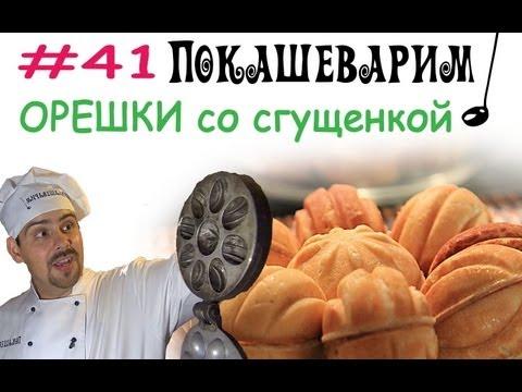 #41 ОРЕШКИ со сгущенкой