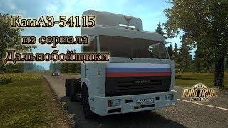 КамАЗ-54115 из сериала Дальнобойщики | Euro Truck Simulator 2