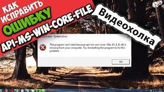 Как исправить ошибку api-ms-win-core-file-l2-1-0.dll
