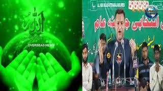 Akbaruddin Owaisi Very Emotional Dua in Public Meeting Lok Sabha Elections 2019 Overseas News