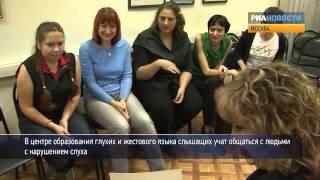 Разговоры на языке жестов: обучение языку глухонемых