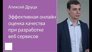 039. Эффективная онлайн оценка качества при разработке веб сервисов – Алексей Друца