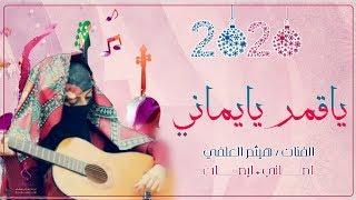 |ياقمر يايماني|هيثم العلفي/الفنانه اماني/الفنانه ايمان|2020 فرقه انغام صنعاء
