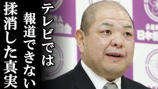 """貴乃花との対立で相撲協会が""""揉消した""""テレビで語れない""""ある事実""""がヤバすぎる…八角理事長がひた隠す騒動の原因とは…"""
