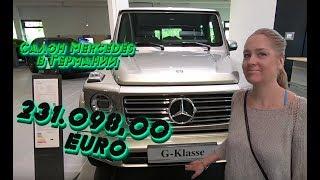 Mercedes AUTO SALOON in Hamburg