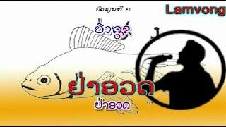ຢ່າອວດ  -  ຮ້ອງໂດຍ :  ພົງສວັນ - Phongsavanh  (VO) ເພັງລາວ ເພງລາວ เพลงลาว lao tuto
