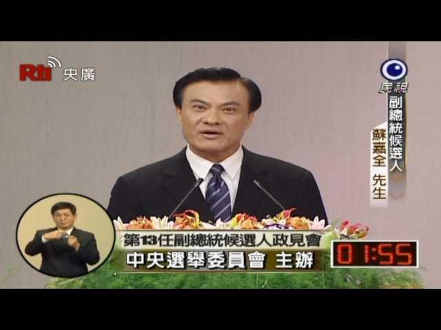 2012 副總統電視政見發表 (2012‧1‧2) 第三輪(完整版之3/3)